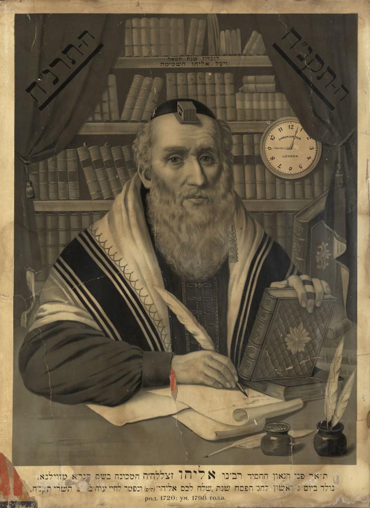 Portrait of the Vilna Gaon